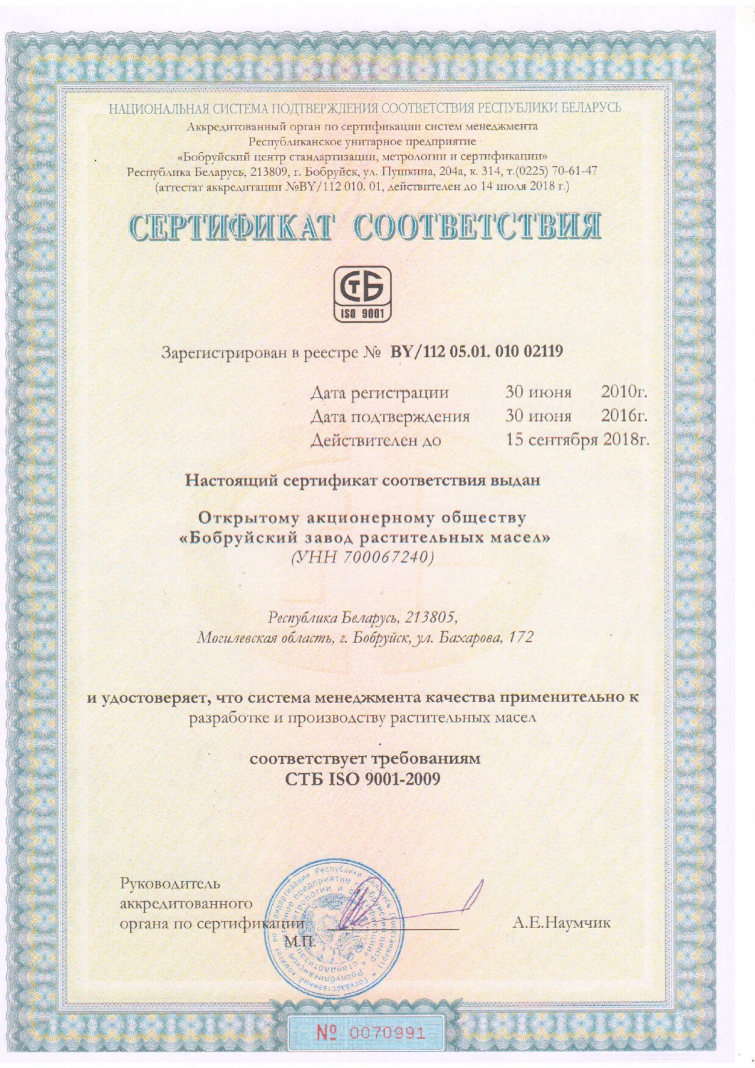 The certificate for the quality management system as applied to the development and production of vegetable oils.
