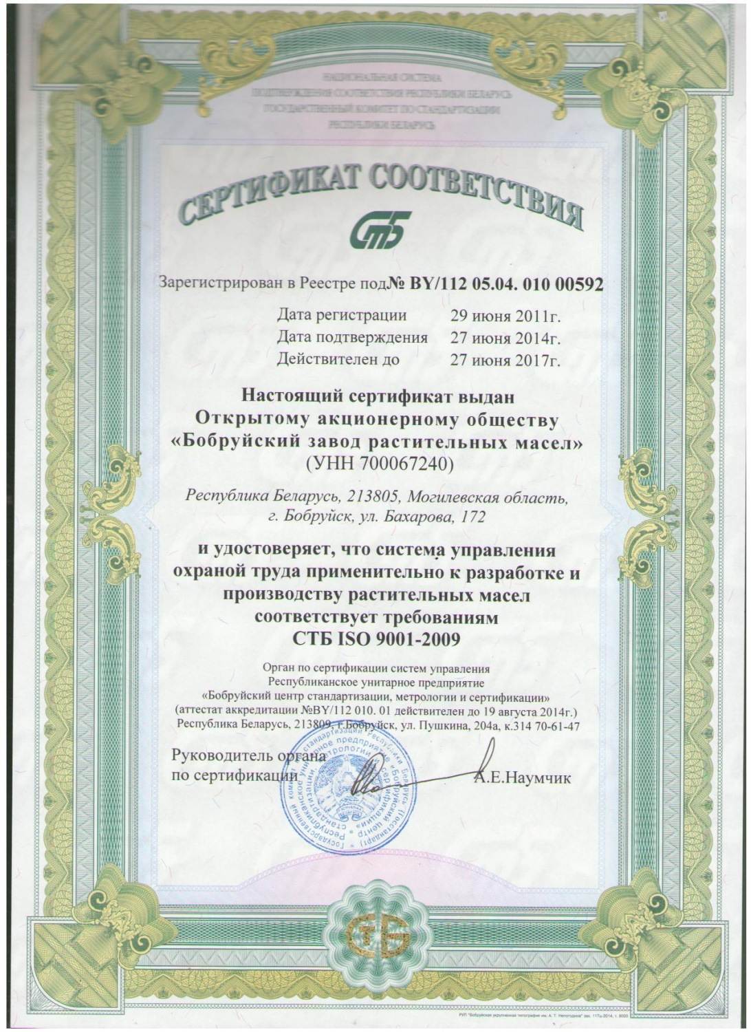The certificate for the occupational health and safety system as applied to the development and production of vegetable oils.